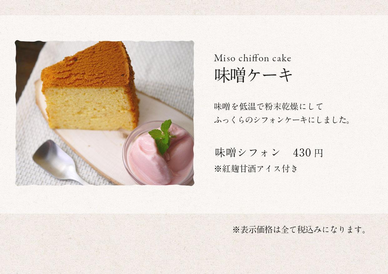 味噌ケーキ